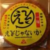 富士急ハイランドの辛いせんべい「ええじゃないか」を食ってみた。