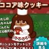 ココア味クッキーきた! マシュマロハムちゃんも。さらにエピソード4近し クッキーラン日記