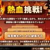 クッキーラン 熱血挑戦(無限チャレンジ2015年10月)を攻略するぞ。