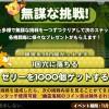 クッキーラン 無謀な挑戦【2015.11】を攻略するぞ!