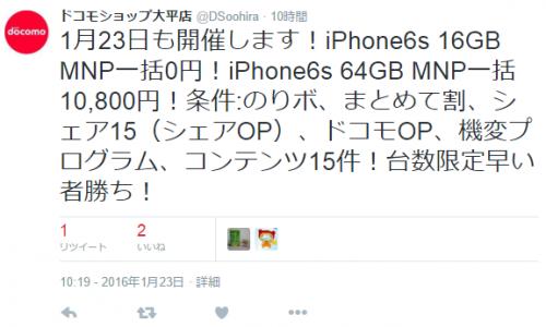 2016-01-23_20h35_23