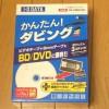 ミニDVテープのデジタル化をやってみた。