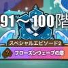 クッキーラン スペシャルエピソード2 91階~100階の攻略記録