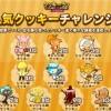 クッキーラン 新イベント「人気クッキーチャレンジ」が始まった!