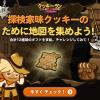 クッキーラン 新イベントは探検家味クッキーの地図集め!
