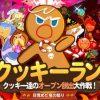 クッキーランの進捗状況【20160709】