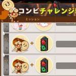 クッキーラン コンビチャレンジが結構難しいけど攻略できました&進捗状況【20160919】