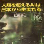 「人類を超えるAIは日本から生まれる」松田卓也著 が面白かった。