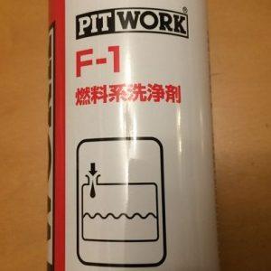ピットワークF1