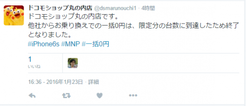 2016-01-23_20h41_09