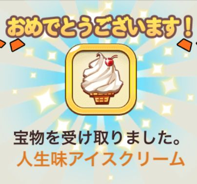 人生味アイスクリーム