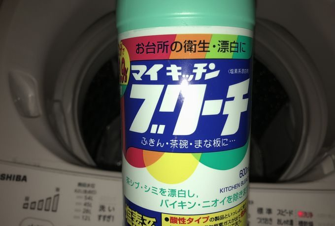 槽 ハイター 洗濯