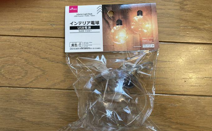 ダイソー USB電球